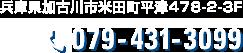 兵庫県加古川市米田町平津478-2-3F 079-431-3099
