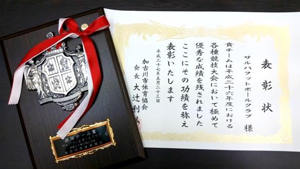 加古川市体育協会より、優秀チーム賞をいただきました!