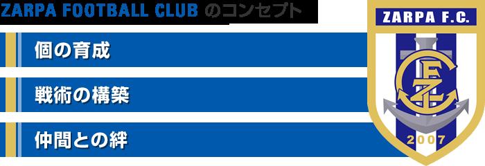 クラブのコンセプト