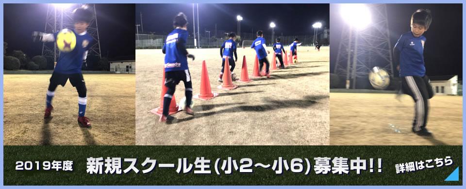 新規スクール生(小2~小6)募集中!